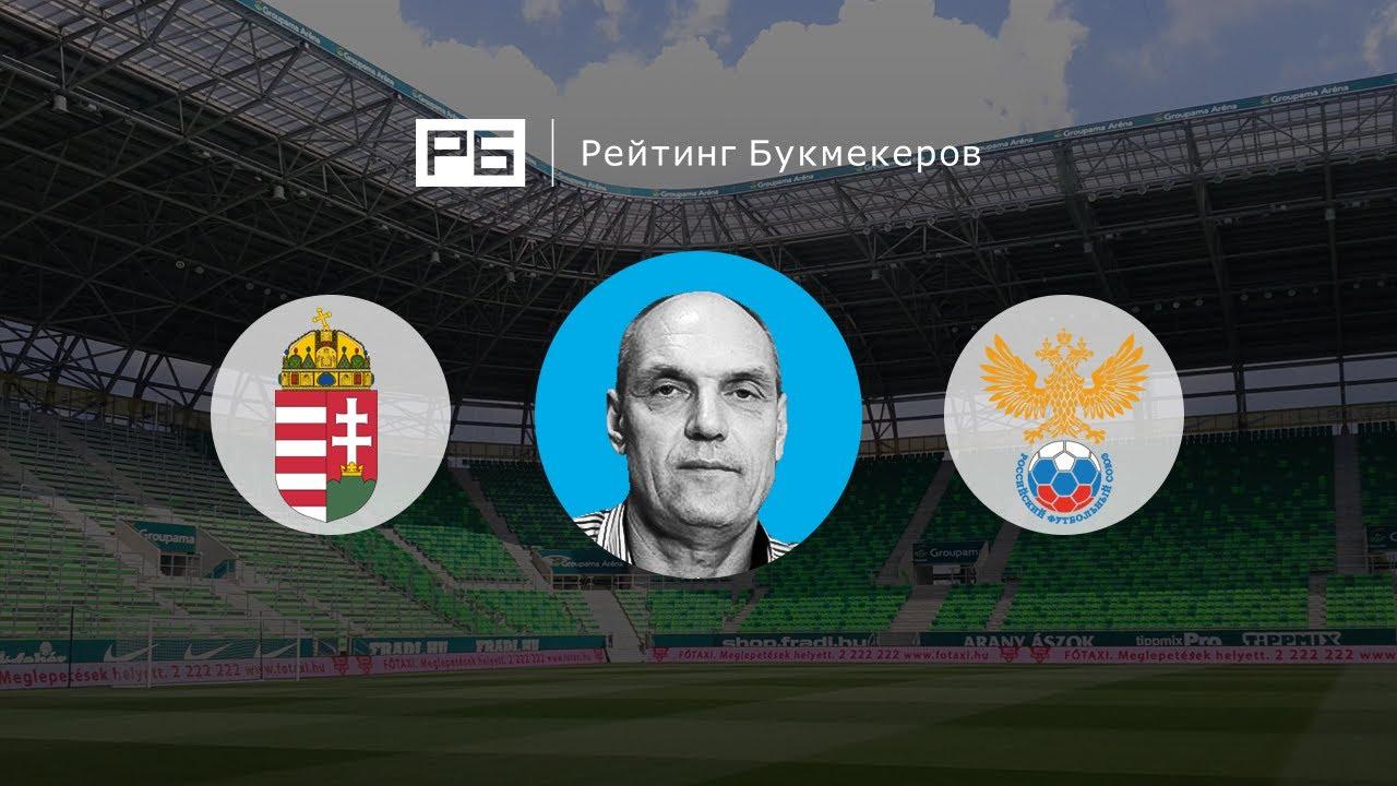 прогноз на матч 18.11 22 30 венгрия россия