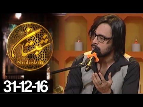 Shabistan - 31 December 2016 | ATV