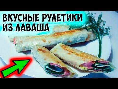 Рулет из лаваша с красной рыбой кулинарный рецепт
