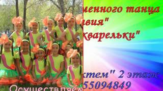 Студия танца Оливия. Г. Семей Акварельки