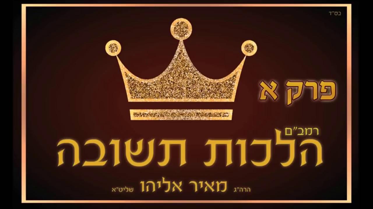 הרב מאיר אליהו   הלכות תשובה פרק א׳