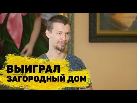 Василий Медведев выиграл загородный дом в «Жилищной лотерее»