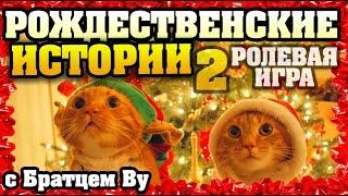 2. Рождественские истории c Братцем Ву Настольная ролевая игра
