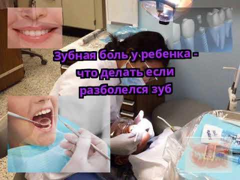 Болит зуб ребенку 5 лет что делать