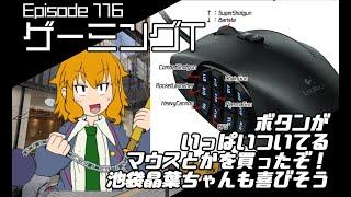 マシーナリーとも子 第116話/ゲーミングT/DOOM ETERNAL Quick Switch Mouse