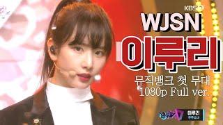 [뮤직뱅크] 우주소녀(WJSN) - '이루리' 컴백 첫 무대 Full ver. 1080p