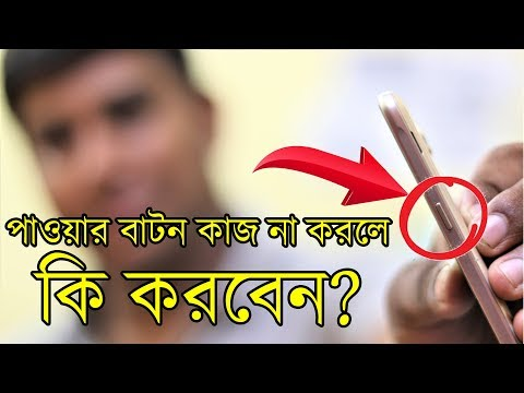 How To Operate Phone If Power Button Not Working _ Bengali Tips And Tricks