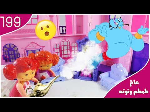 baby doll  Finding Magic Genie Lamp MAGIC LAMP with 3 WISHES!!