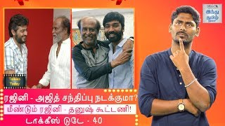 india-misses-oscar-rajini-ajith-meeting-talkies-today-episode-40-hindu-tamil-thisai