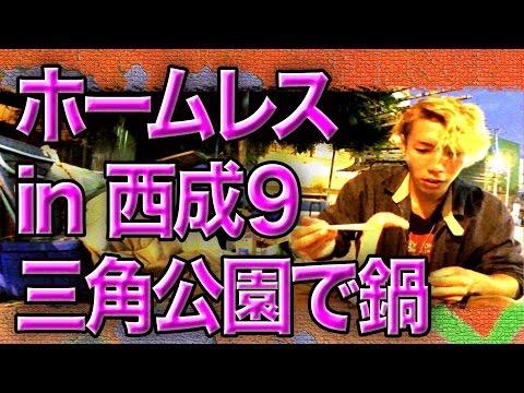 【激安】1円スーパー玉出でおっちゃんに奢らされる【西成ホームレス生活#9】