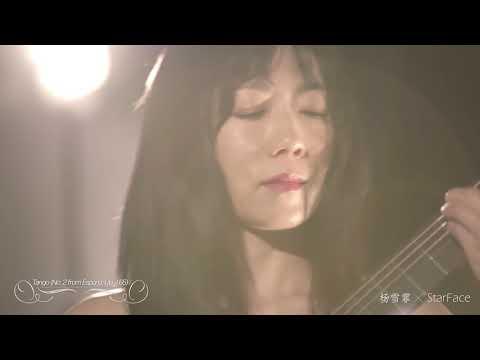 Xuefei Yang - Tango by Albeniz