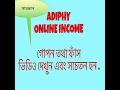 Online Income Bangla Tutorial (ADIPHY)/ গোপন তথ্য ফাঁস
