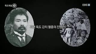 독도채널e - 제5부- 강치 멸종의 비밀_#001
