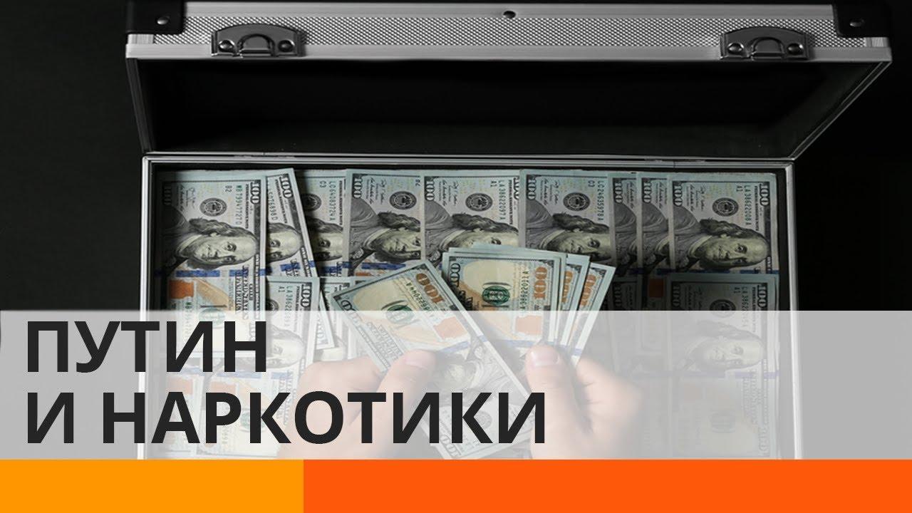 Путин торгует кокаином?