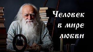 Человек в мире любви. Лев Клыков