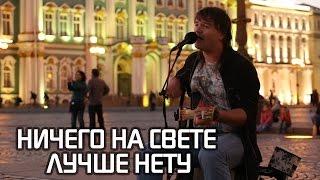 Бременские музыканты - Ничего на свете лучше нету!(Кавер на песню