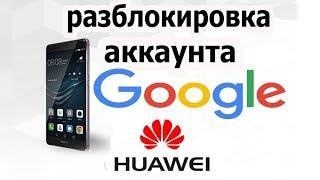 Как снять Google аккаунт на Huawei 100% метод!!!