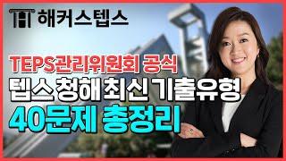 텝스 모의고사 청해 최신 기출유형 총정리 (TEPS관리…