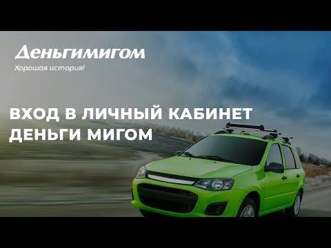 Вход в личный кабинет Деньги мигом (dengimigom.ru) онлайн на официальном сайте компанииДеньги мигом