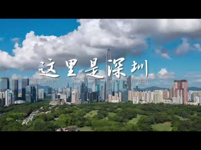 2020.08.26 深圳特区成立40周年 最新宣传片发布  SHENZHEN Promotional Video 【综艺风向标】