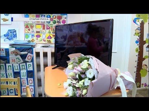 Воспитательница детского сада из Старой Руссы выиграла ЖК телевизор в розыгрыше НТ