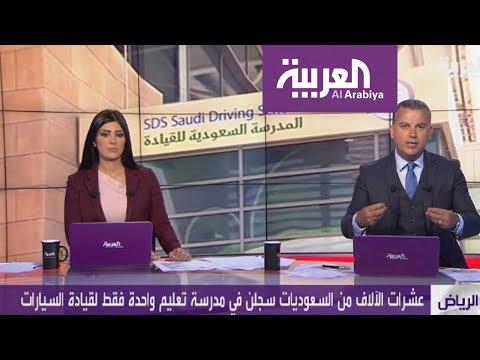 في الرياض.. 73 ألف امرأة يقدمون طلبات لقيادة السيارة  - 20:22-2018 / 3 / 21