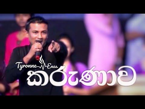 Kiruba - Sinhala - කරුණාව - Karunawa
