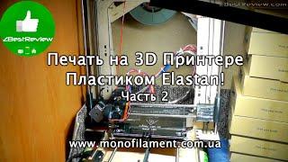 ✔ Печать пластиком Elastan на 3D Принтере. Monofilament.com.ua!  Часть 2(, 2016-04-03T19:49:50.000Z)