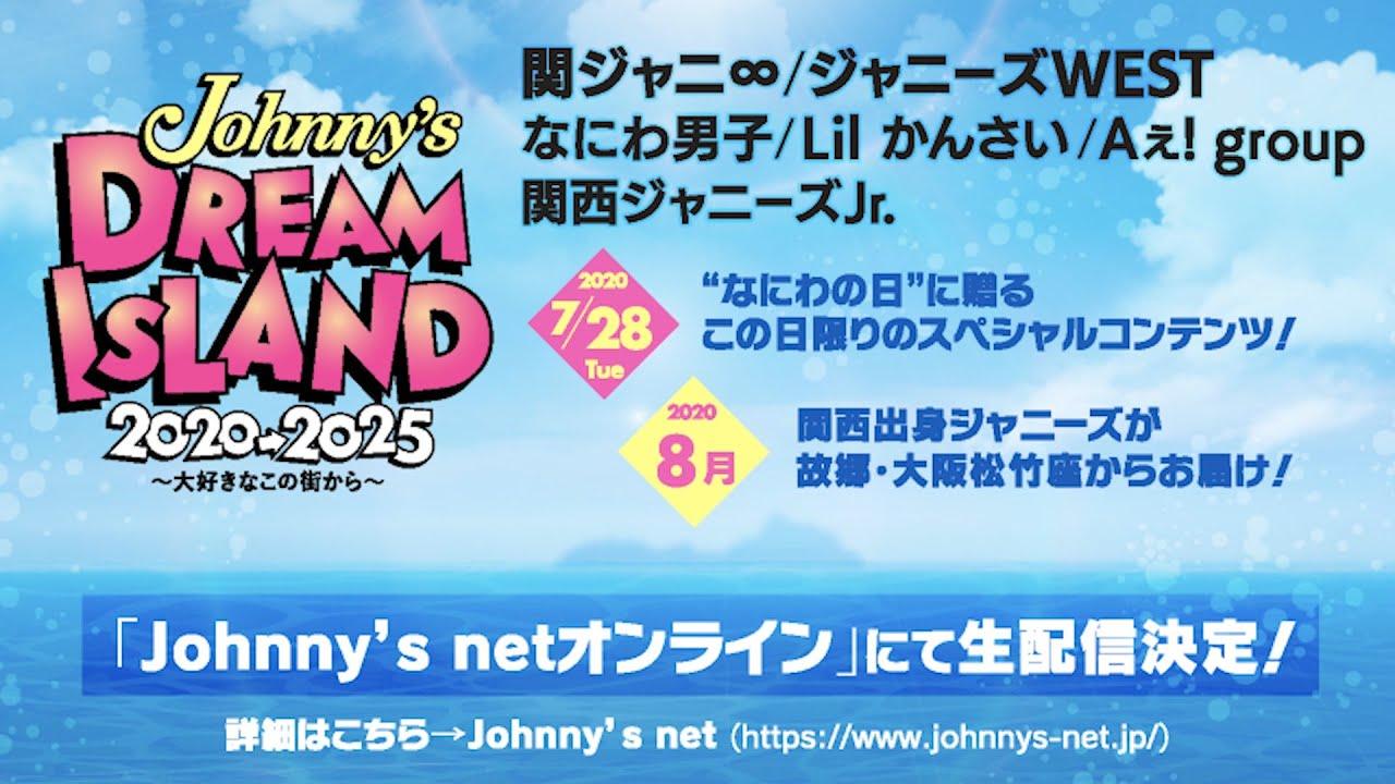 「Johnny's DREAM IsLAND 2020→2025 ~大好きなこの街から~」7月28日(火)、8月各日 開催決定!