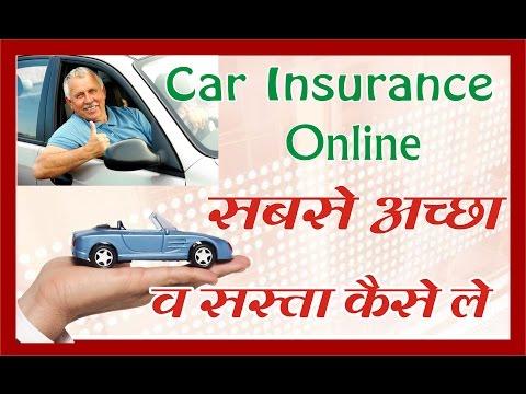 Car Insurance Online सबसे बढ़िया और सस्ता कैसे ले