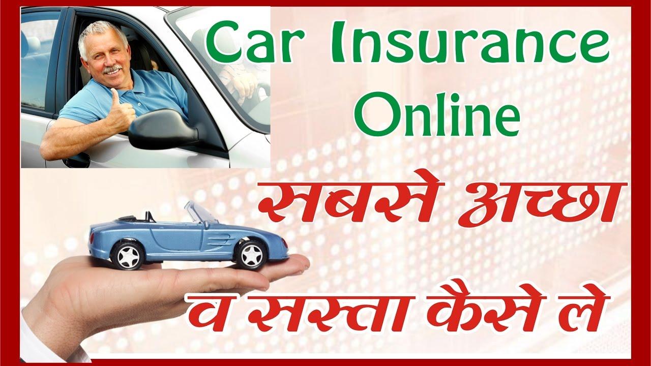 Car Insurance Online सबसे बढ़िया और सस्ता कैसे ले - YouTube