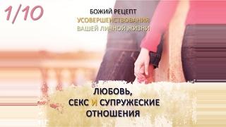 01. Голливудская форма любовных отношений (Любовь, секс и супружеские отношения)