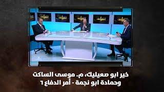 خير ابو صعيليك، م. موسى الساكت وحمادة ابو نجمة - أمر الدفاع 6 - نبض البلد