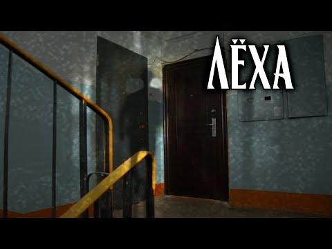 Лёха | Страшная история | Артём Артёмов