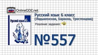 Задание № 557 — Русский язык 6 класс (Ладыженская, Баранов, Тростенцова)