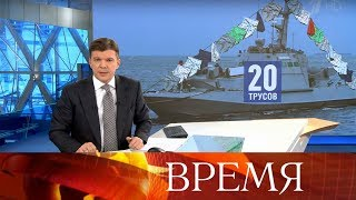 """Выпуск программы """"Время"""" в 21:00 от 21.11.2019"""