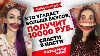 """КТО УГАДАЕТ БОЛЬШЕ ЖИДКОСТЕЙ """"Сласти в пасти"""" ПОЛУЧИТ 10000 РУБЛЕЙ"""