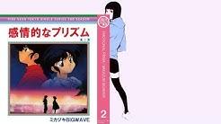 ミカヅキBIGWAVE - Emotional Prism 感情的なプリズム