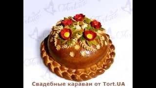 Свадебные караваи Киев от Tort.UA