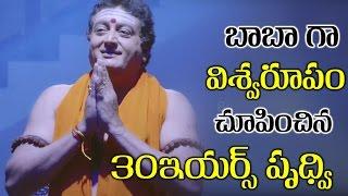 Prudhvi Best Scenes Back 2 Back || బాబా గా కొత్త అవతారమెత్తిన పృథ్వి || హిలేరియస్ spoof కామెడీ