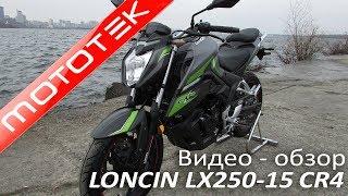 LONCIN LX250-15 CR4 | Видео Обзор | Тест Драйв от Mototek
