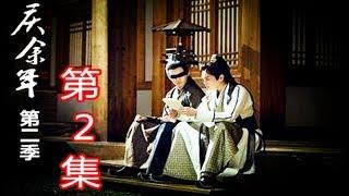 《庆余年2》第2集 范闲被当成通敌卖国的通缉犯,袁宏道嘲讽范闲通缉犯我如何相信你?