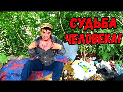 One day among homeless!/ Один день среди бомжей -  301 серия - СУДЬБА ЧЕЛОВЕКА! (18+)
