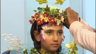 Madya Pradeepa - (2018-12-15) | ITN Thumbnail