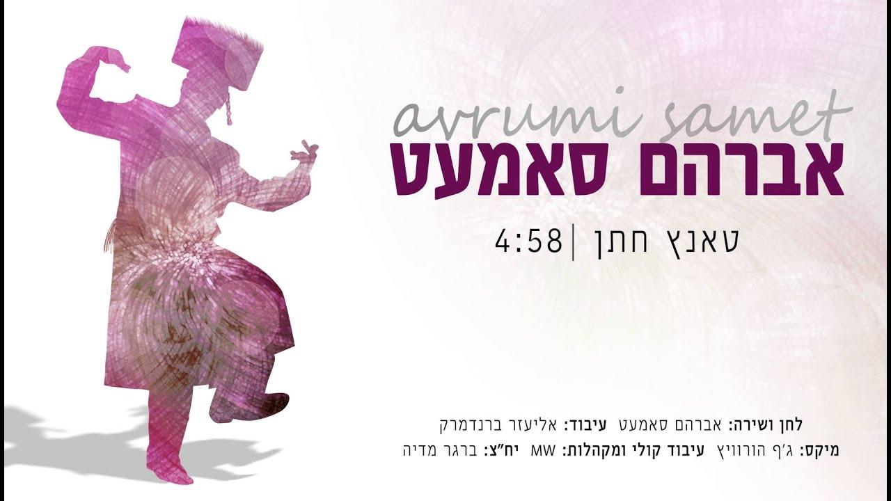 אברהם סאמעט | טאנץ חתן | Avrum Samet
