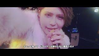 ユナイト(UNiTE.)「Romantic☆Trampoline」MV(Full Ver.)