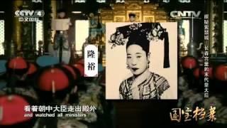 20150528 国宝档案  探秘紫禁城——长春宫里的末代皇太后