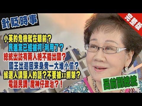 呂前副總統開扁「綠藍白」沒在怕?看完「跪求」出來選 說三遍?!