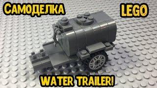 САМОДЕЛКА из LEGO - Трейлер с водой!! (Сборка, обзор)
