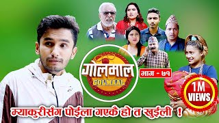 Golmaal | Episode-71 | Comedy Serial | Pawan Khatiwada Myakuri, Nabina Silwal Khuili, Shambhu Thapa